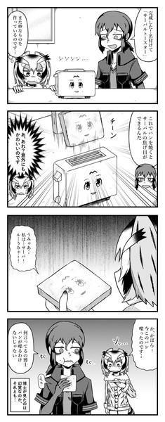 サーバルトースターを発明したかばんさんの四コマ