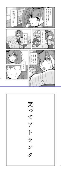 【新刊】笑ってアトランタ_サンプル③