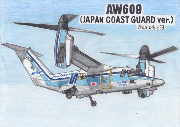 もしも海上保安庁がアグスタAW609を採用したら…?