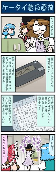 がんばれ小傘さん 3525