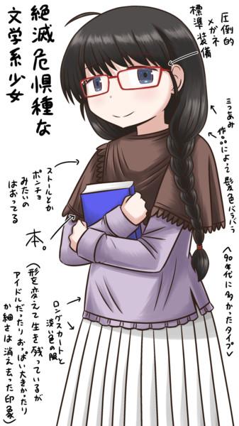 絶滅危惧種な文学系少女