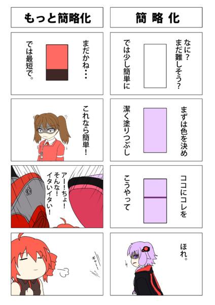 テトさんの日常(番外編-続-)