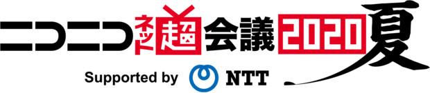 「ニコニコネット超会議2020夏 Supported by NTT」ロゴ