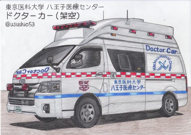 架空のドクターカー