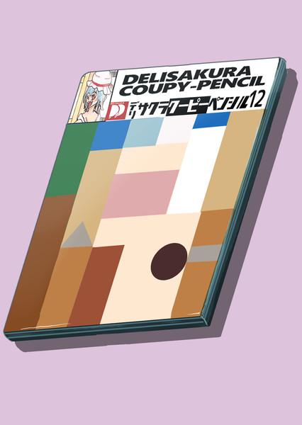 デリサクラクーピーペンシル