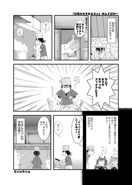 行列のできるカフェ(かばんちゃん)