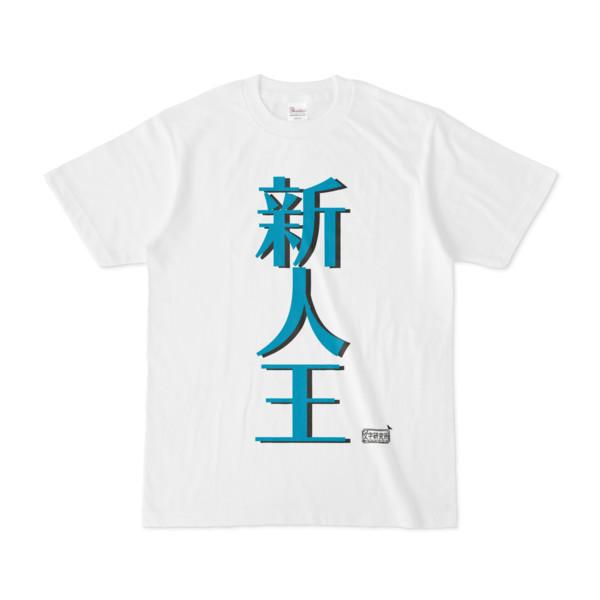 Tシャツ ホワイト 文字研究所 新人王