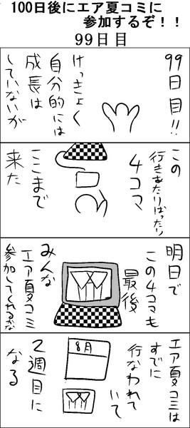 100日後にエア夏コミに参加するぞ!!【99日目】