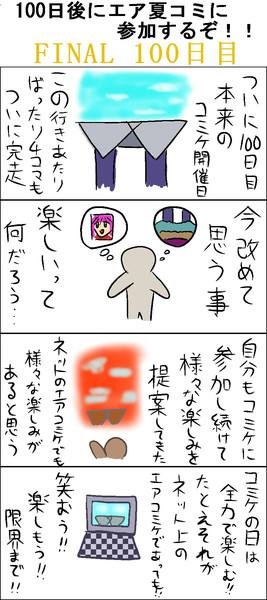 100日後にエア夏コミに参加するぞ!!【100日目】完結!!