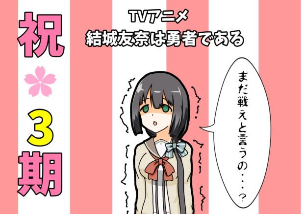 ゆゆゆ3期!!