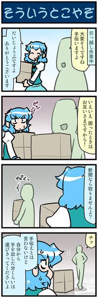 がんばれ小傘さん 3533