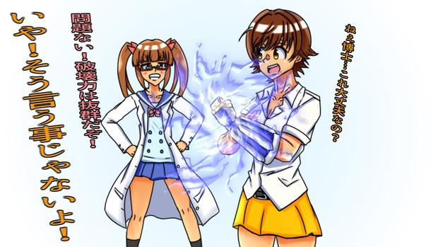池袋晶葉博士と実験体にされる本田未央