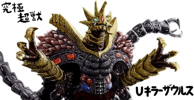 Uキラーザウルス【ゆっくり妖夢がみんなから学ぶ ウルトラ怪獣絵巻】用イラスト