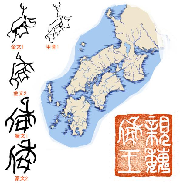 漢字の成り立ち初級篇「倭 ワ」(戏说字形演变)