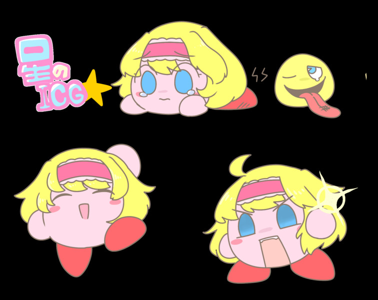 星のICG☆