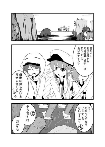 しれーかん電改 1-15
