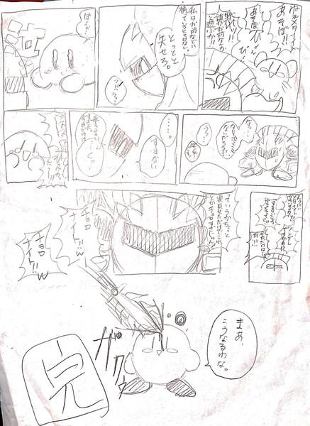 ぽよガキがよォ!!!!