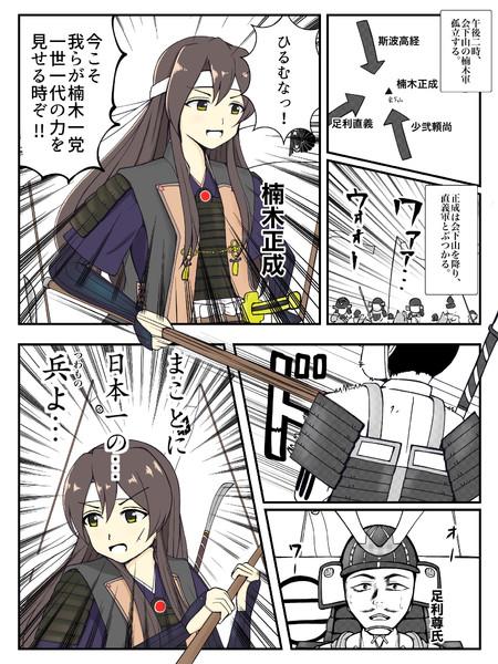 湊川の戦いで瑞鶴