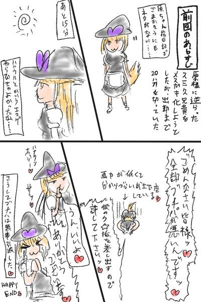 原ちゃん絵日記3