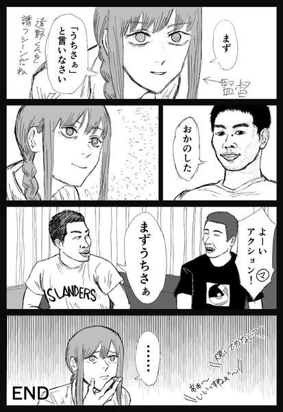 名監督マキマさん①