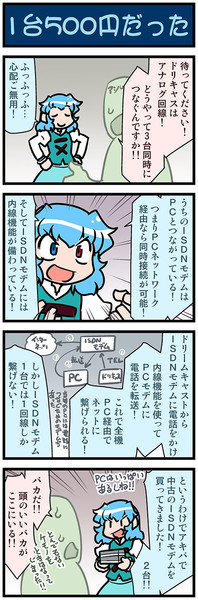 がんばれ小傘さん 3544