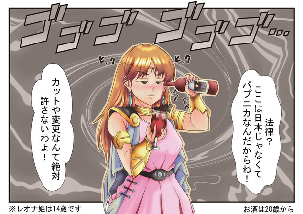 DQダイの大冒険「レオナ姫 14歳!?」