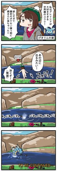 グレイシア推しのユウリちゃん漫画。