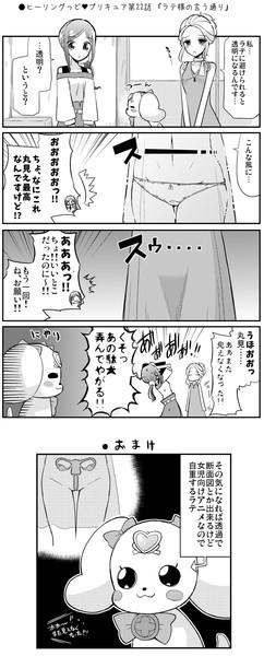 ●ヒーリングっど♥プリキュア第22話 「ラテ様の言う通り」