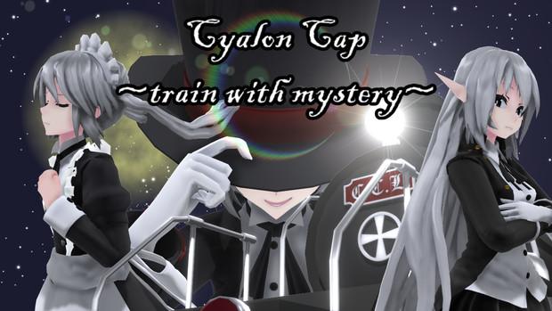 【第八回ときどきCyalon杯】Cyalon Cap~train with mystery~