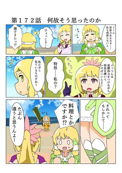 ゆゆゆい漫画172話
