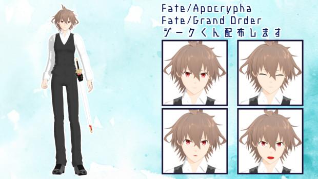 【Fate/MMD】ジーク君配布します