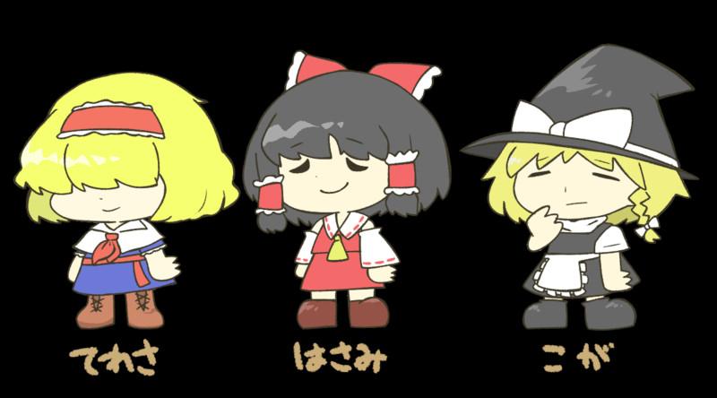 カス☆三人衆