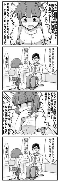 社会不適合ちゃんの日常 病院編