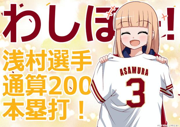わしほー!浅村選手200本塁打!