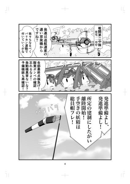 艦これil-2 E-1 出撃!単冠湾航空隊 サンプル 3