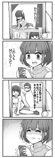 自律神経崩壊ちゃんの日常 共感編