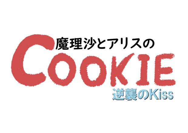 逆シャア風クッキー☆ロゴ