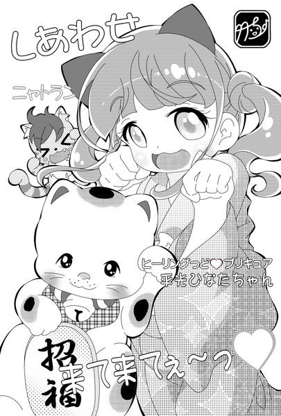 【ヒープリ】招き猫ポーズっ♪
