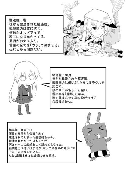 しれーかん電改 1-18