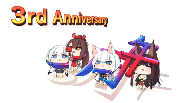 ミニキャラ版3周年アズレン