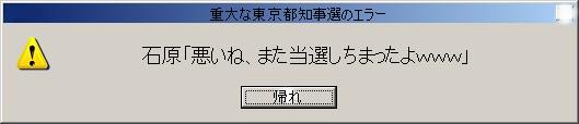 東京都知事選に重大なエラーが起きたようです。