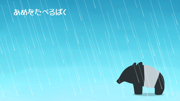 オリジナル曲「あめをたべるばく」動画用イラスト①
