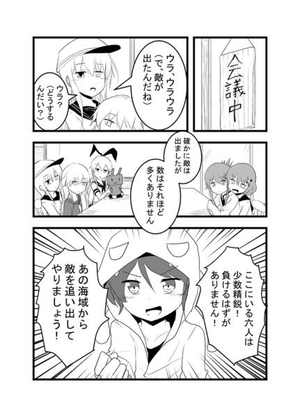 しれーかん電改 1-19
