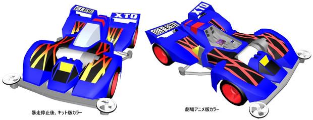 【モデル配布】ガンブラスターXTO【MMD】