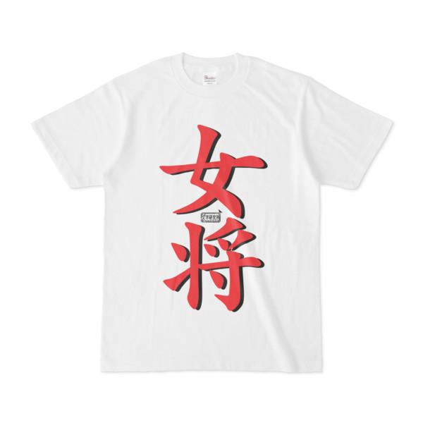 Tシャツ ホワイト 文字研究所 女将