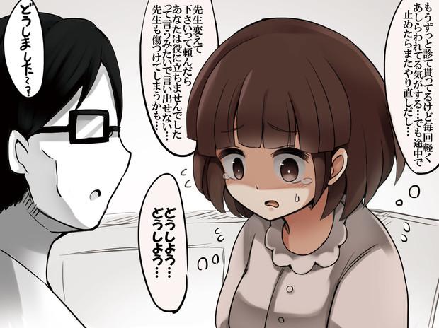 自律神経崩壊ちゃんの日常 決断編