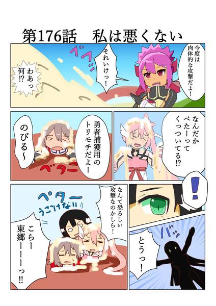 ゆゆゆい漫画176話