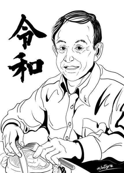 第99代内閣総理大臣 菅 義偉(すが よしひで)