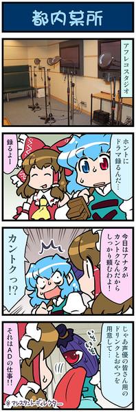 がんばれ小傘さん 3566