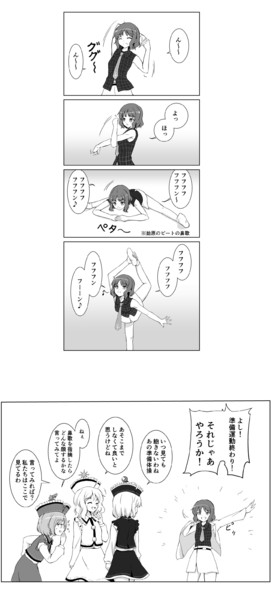 堀川雷鼓の準備体操